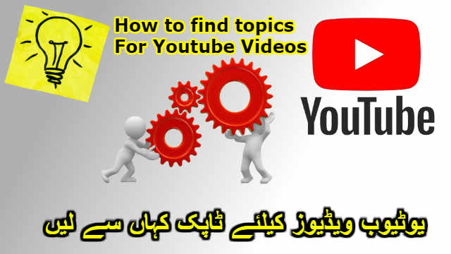 یوٹیوب  ویڈیوز کیلئےٹاپک یا  کونٹینٹ  کہاں سے لیں  How to find topics For Youtube Videos