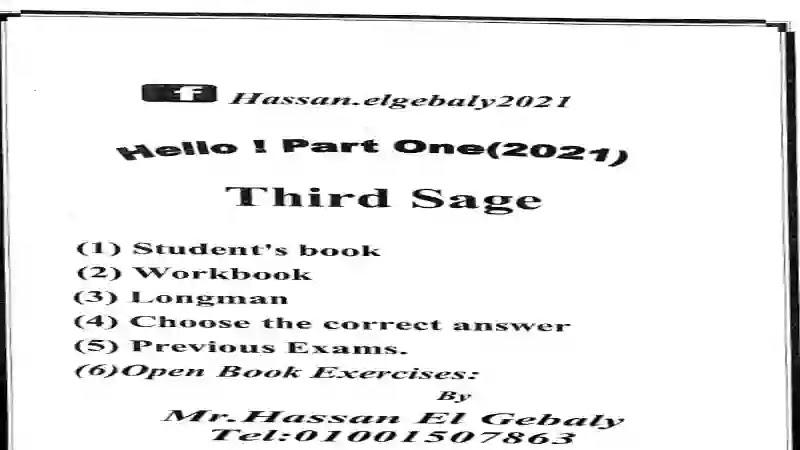 اقوى مذكرة لغة انجليزية شرح واسئلة الصف الثالث الثانوى 2021 اعداد مستر حسن الجبالي (239 صفحة)
