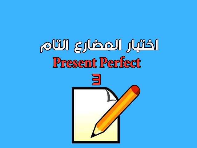 اختبار المضارع التام Present Perfect