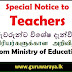 Special Notice for the Teachers