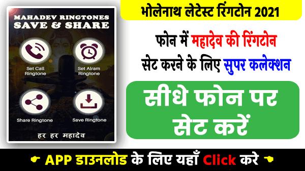 Mahadev Ringtone aur Mahadev Status App