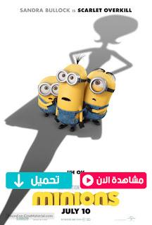 مشاهدة وتحميل فيلم المينيونز Minions 2015 مترجم للعربية