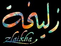 Zulaikha, zlaikha, zlkha, زليخة,