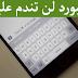 سارع في تحميل هذا الكيبورد iOS 10 الخاص بالأيفون للأندرويد قبل الجميع ! شيء خرافي