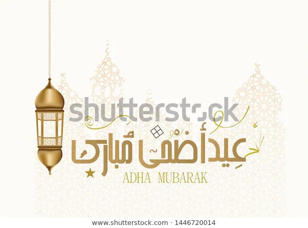 عيد الأضحى,Eid al-Adha,Wallpapers, Eid al-Adha Wallpapers,صور عيد الأضحى,خلفيات عيد الأضحى,صور