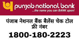 Mobile से Punjab National Bank का बैलेंस कैसे चेक करें ।