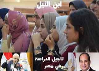 تاجيل الدراسة في الجامعات والمدارس في مصر عام 2020