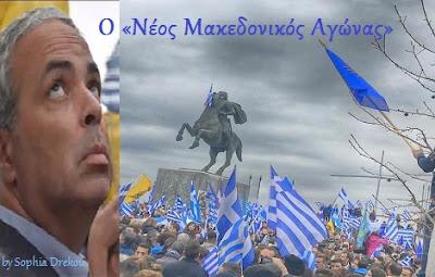 Ο νέος Μακεδονικός Αγώνας δεν είναι της αριστεράς ούτε της δεξιάς