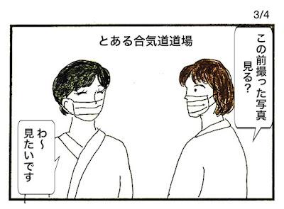 合気道道場、マスク