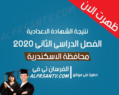 نتيجة الشهادة الاعدادية 2020 محافظة الاسكندرية - الترم الثانى برقم الجلوس