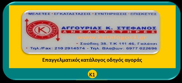 ασανσερ-ανελκυστηρες-επισκευες-συντηρησεις-κατασκευη-Κατασκευή και συντήρηση ασανσέρ επαγγελματικός κατάλογος-οδηγός αγοράς-k1-katalogos1.gr-προσφορές-εκπτώσεις-δωρεάν -κουπόνια-επιχειρήσεις-καταστήματα-εταιρείες
