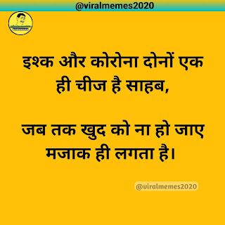 Funny coronavirus jokes : latest very funny coronavirus jokes in hindi ,कोरोना वायरस जोक्स