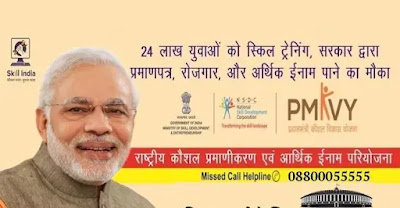 The third phase of the Prime Minister Skill Development Scheme begins