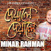 Deyale Deyale Lyrics - Minar Rahman | New Song 2016