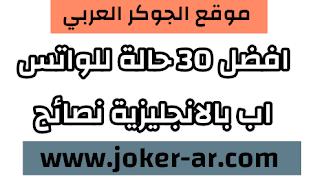 افضل 30 حالة للواتس اب بالانجليزية 2021, اقتباسات نصائح بالانجليزية, رسائل بالانجليزية مميزة - الجوكر العربي