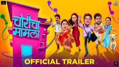Choricha Mamla (2020) Marathi Full Movie Free Download