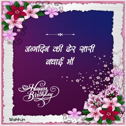 Birthday messages  for Mother Shayari Images