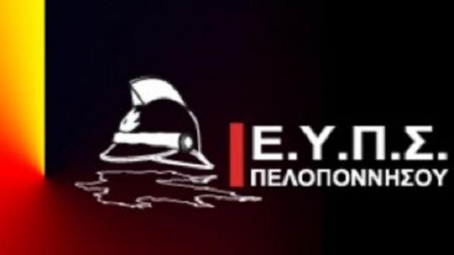 Η Ένωση Πυροσβεστικών Υπαλλήλων Πελοποννήσου έχει νέα διοίκηση