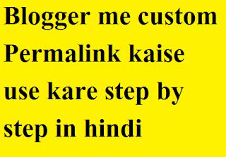 Blogger me custom Permalink kaise use kare step by step in hindi | delhi technical hindi blog |
