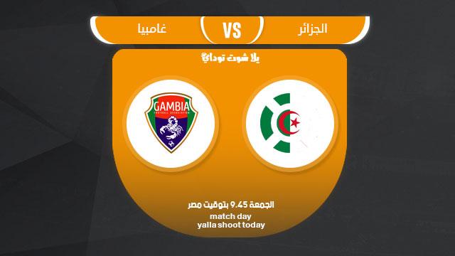 الجزائر وغامبيا