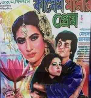 কাসেম মালার প্রেম | Kasem Malar Prem | Full HD Movie