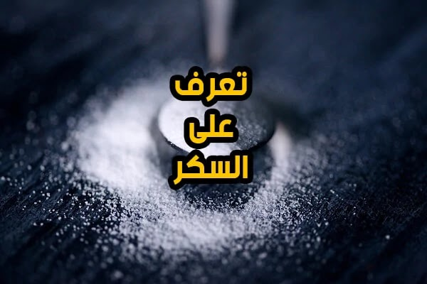السكر سكر