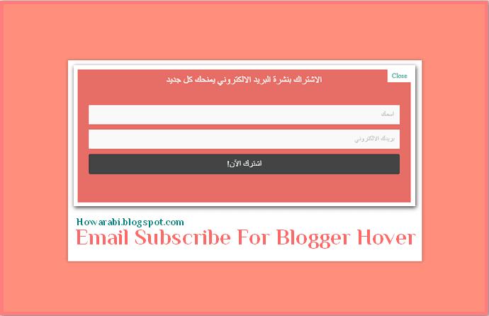 اضافات بلوجر-إضافة صندوق الاشتراك فى خدمة رسائل مدونة بلوجر2016.