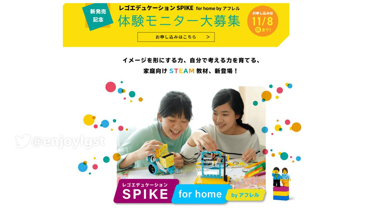 女の子が楽しめるレゴロボット高額プログラミングキット自宅無料体験モニター募集中:プレゼントあり:アフレル(2020年11月)