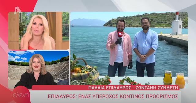Αποθεωτικό αφιέρωμα στην Επίδαυρο και τις ομορφιές της από την Ελένη Μενεγάκη (βίντεο)