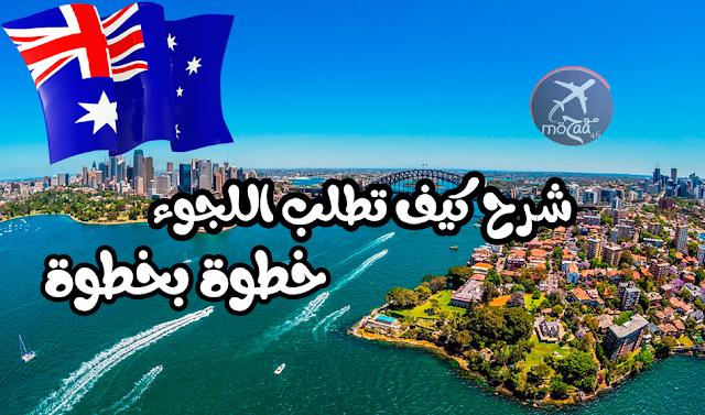 كيفية طلب  اللجوء الى استراليا خطوة خطوة