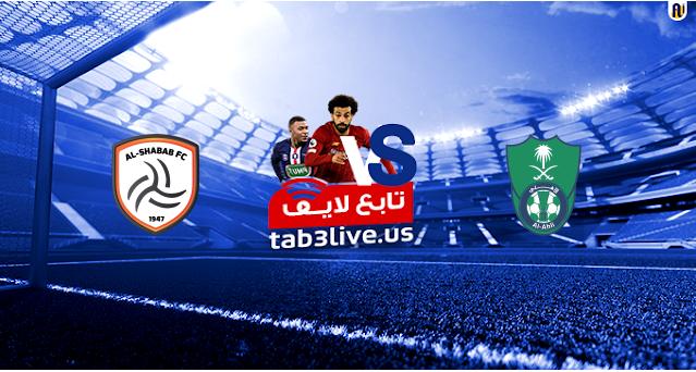 مشاهدة مباراة الأهلي السعودي والشباب بث مباشر اليوم 2020/11/23 الدوري السعودي