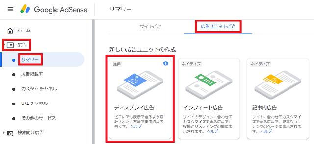 「ZELO」にアドセンスを導入(場所ごとに広告ユニットを作成)
