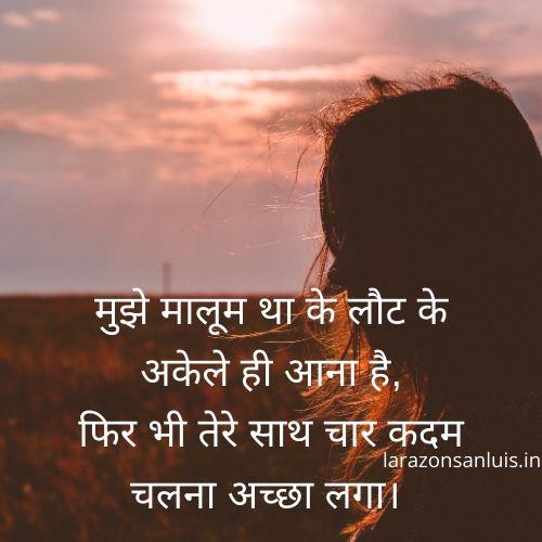 Sad Shayari with Images HD
