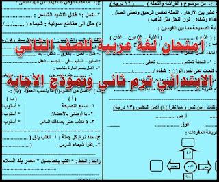 امتحان لغة عربية للصف الثانى الابتدائى الترم الثانى, امتحانات لغة عربية للصف الثانى الابتدائى ترم ثانى, امتحانات اللغة العربية للصف الثانى الابتدائى ترم ثانى, امتحان لغة عربية للصف الثانى الابتدائى 2018