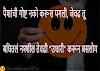 Funny Marathi Status {500+}