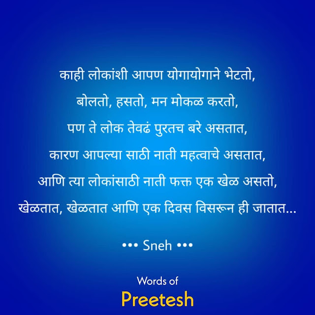 vip marathi sad quotes