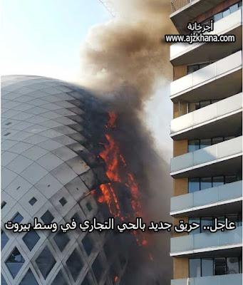 بيروت,حريق,عاجل,اخر الاخبار,الحي التجاري