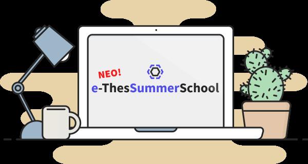 Το ThesSummerSchool επανέρχεται και τo 2021!