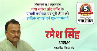 *#5thAnniversary : माध्यमिक शिक्षक संघ के अध्यक्ष रमेश सिंह की तरफ से जौनपुर के नं. 1 न्यूज पोर्टल नया सबेरा डॉट कॉम की 5वीं वर्षगांठ पर पूरी टीम को हार्दिक शुभकामनाएं*