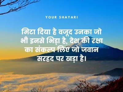 desh bhakti par shayari