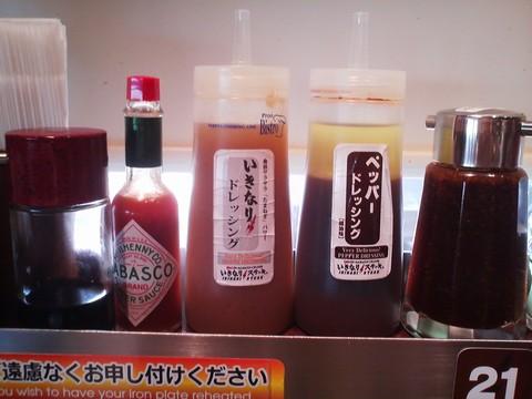 調味料2 いきなりステーキ岐阜茜部店