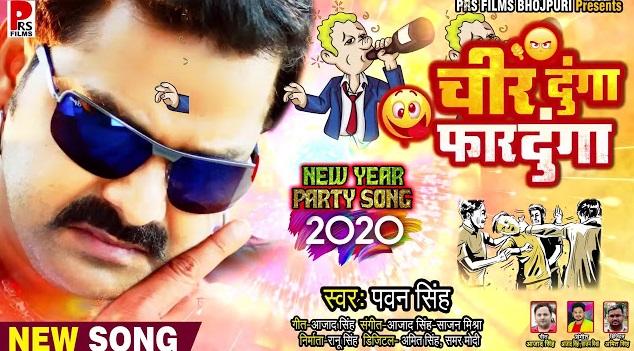 चीर दूंगा फाड़ दूंगा (Cheer Dunga Faar Dunga) Bhojpuri Lyrics-Pawan singh- New Year 2020 Party song