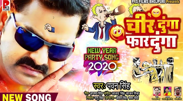चीर दूंगा फाड़ दूंगा (Cheer Dunga Faar Dunga) Bhojpuri Lyrics-Pawan singh- New Year 2020 Party song