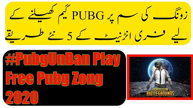 Play Pubg Game On Zong Internet | Zong Free Pubg Internet Package 2020 | Pubg Game Best Vpn In Pakistan