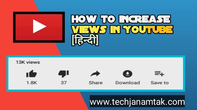 youtube views kaise badhaye | how to increase YouTube views in hindi 2029