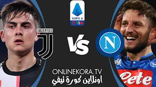 مشاهدة مباراة يوفنتوس ونابولي بث مباشر اليوم 07-04-2021 في الدوري الإيطالي