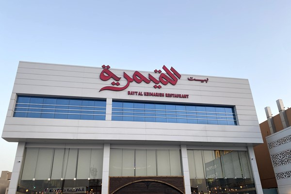 مطعم بيت القيمرية الرياض | المنيو ورقم الهاتف والعنوان