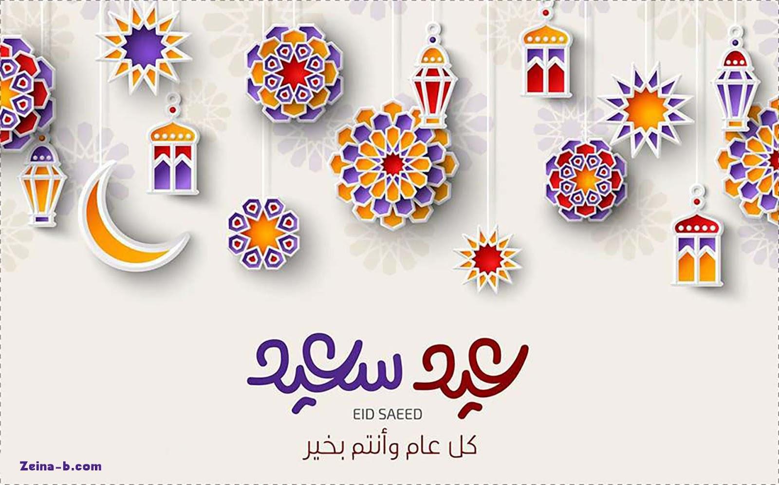 صور عيد سعيد ٢٠٢٠ صور العيد السعيد زينه