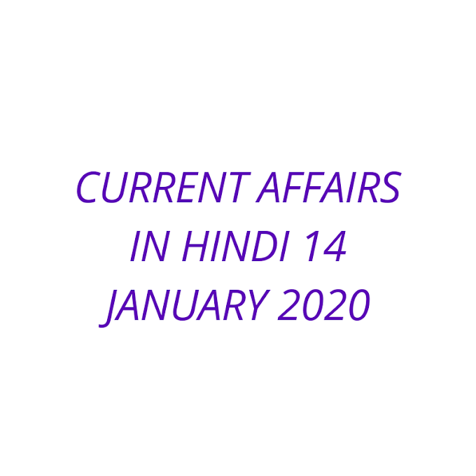 Current affairs in Hindi 14 January 2020