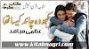 Kaho Woh Chaand Kesa Tha Novel Free Pdf By Uzma Mujahid